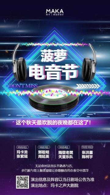 文化艺术行业时尚炫酷风格电音节活动宣传推广海报