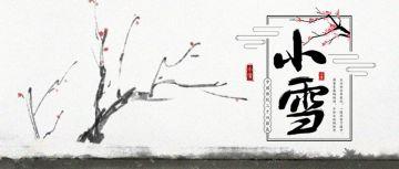 手绘风小雪二十四节气公众号首图