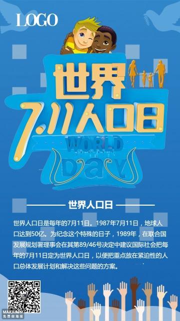711世界人口日企业宣传推广海报