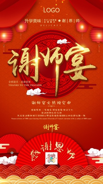红色中国风喜庆谢师宴火热预定促销海报