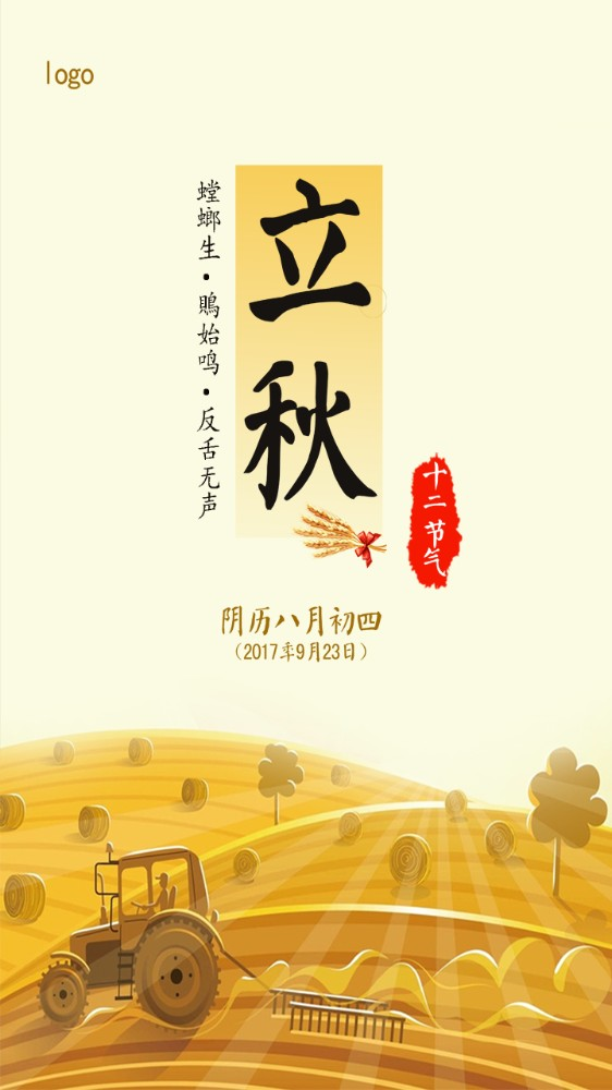 二十四节气立秋海报