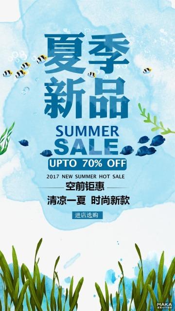 清爽夏日蓝海洋景色促销上新品商业企业宣传海报