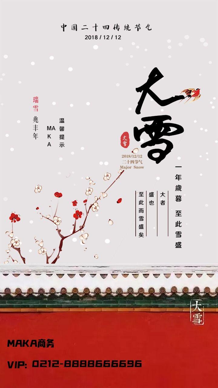 大雪二十四节气中国风复古海报