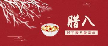 中国农历腊八节至或者传统节日腊八节公众号封面大图