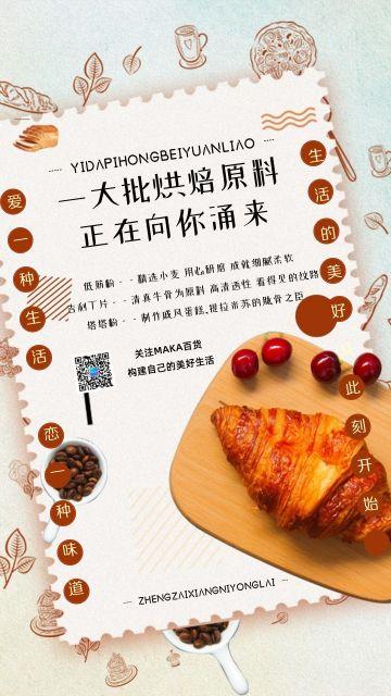 时尚清新商业零售粮油行业烘焙原料宣传海报