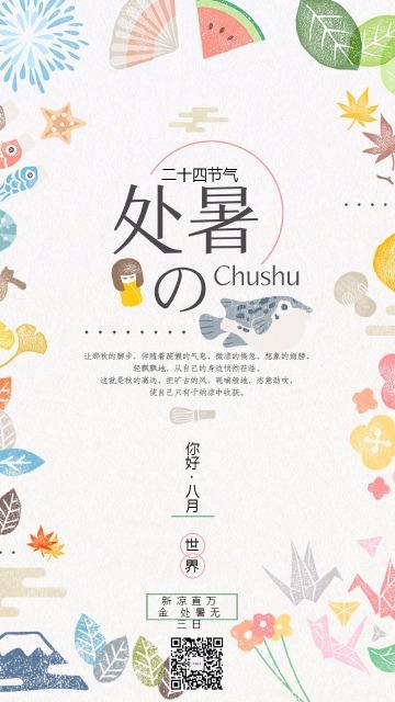 日系小清新创意夏天处暑美食促销海报