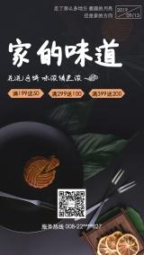 中秋节月饼产品促销宣传H5