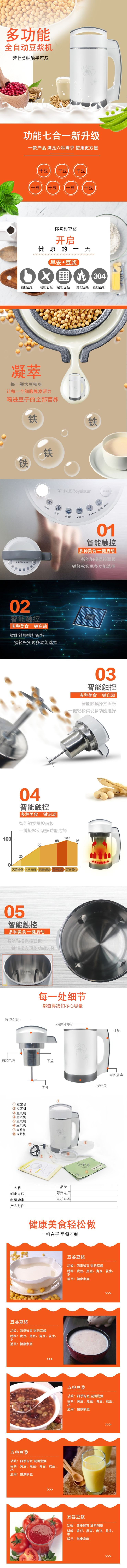 清新简约时尚豆浆机电商详情图