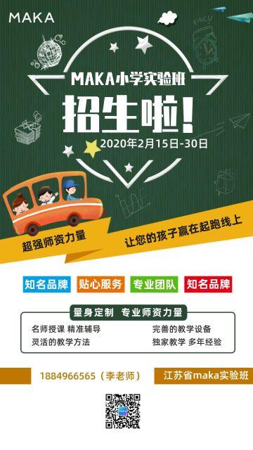 儿童卡通黄绿色小学春季校园招生报名宣传海报