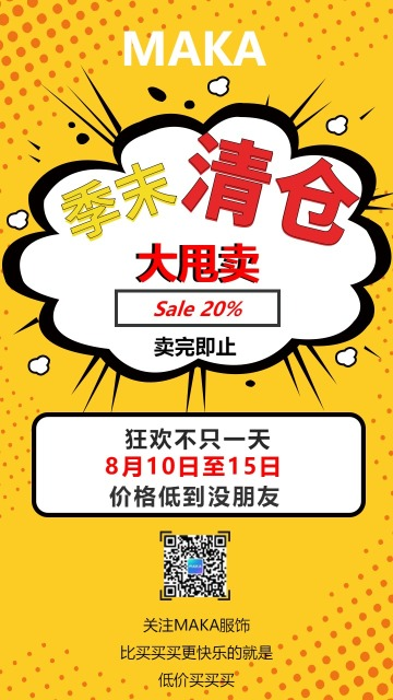 简约黄色风服饰鞋包零售季末甩卖清仓宣传促销海报