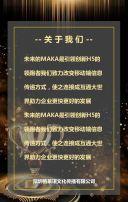 颁奖庆典 盛典 典礼黑金炫酷高端大气商务通用邀请函请柬 邀请函 商务邀请函