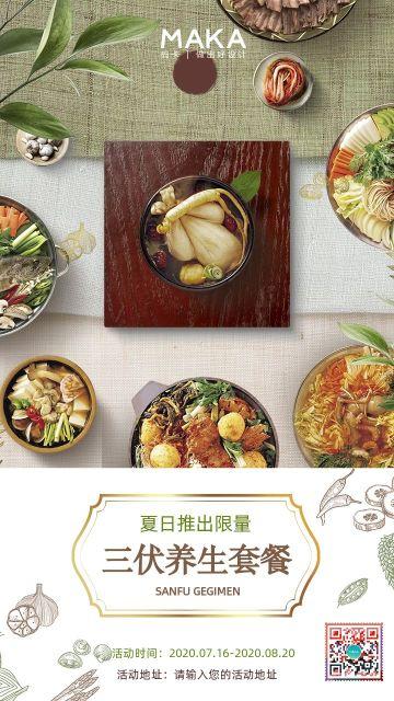 白色清新三伏天节日宣传手机海报