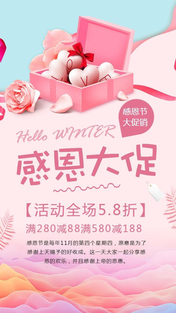 粉色温馨感恩节活动宣传海报