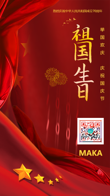 中国风国庆节节日宣传海报
