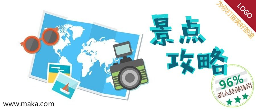 简约扁平风格旅游行业宣传公众号封面大图