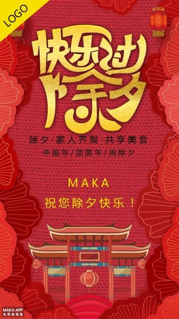 快乐过除夕新年快乐春节祝福贺卡企业个人通用中国风红色系