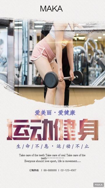运动健身宣传