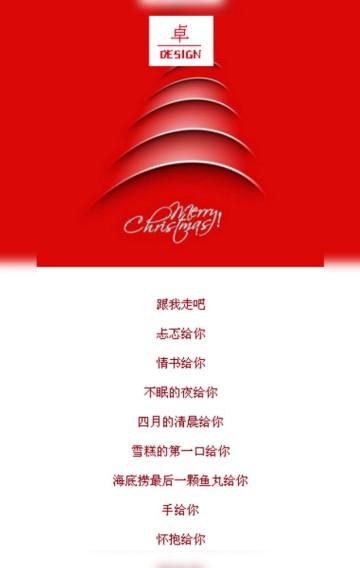 卓·DESIGN/唯美浪漫圣诞节祝福贺卡情侣祝福表白告白相册
