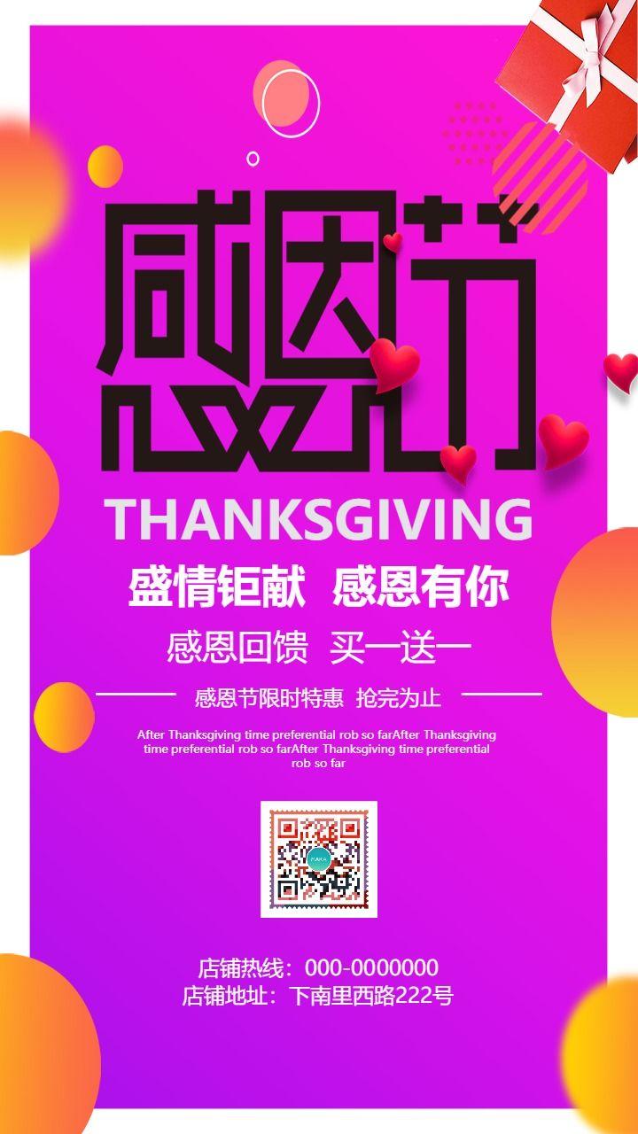简约大气紫色店铺感恩节促销宣传