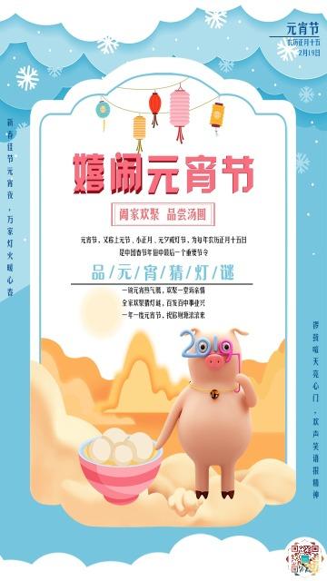 卡通手绘文艺清新白色蓝色元宵节祝福宣传推广海报