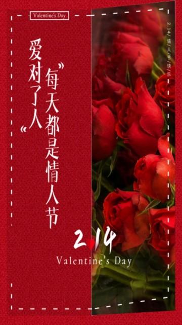 红色简约玫瑰214情人节节日祝福玫瑰视频模板