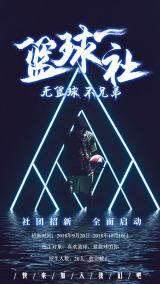 炫酷黑色篮球培训班招生篮球社团招新宣传海报