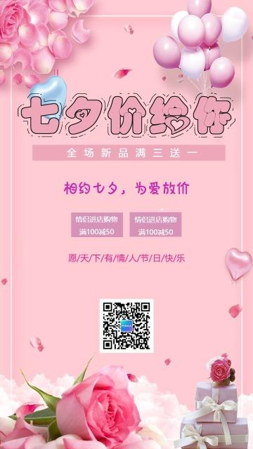 唯美浪漫七夕情人节微商店铺打折促销宣传海报