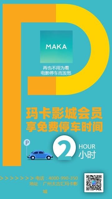 时尚炫酷风电影院行业休闲娱乐宣传海报