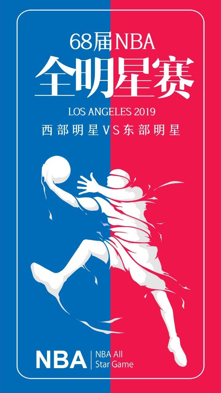 NBA篮球全明星赛海报