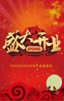 红色中国风开业邀请函H5