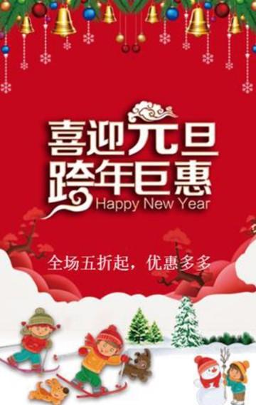 圣诞元旦双节同庆/圣诞元旦产品促销/双节促销/圣诞节元旦宣传圣诞节快乐圣