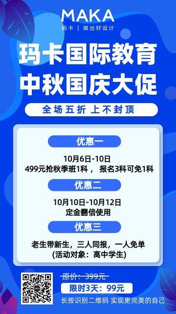 蓝色教育培训中秋国庆促销宣传海报
