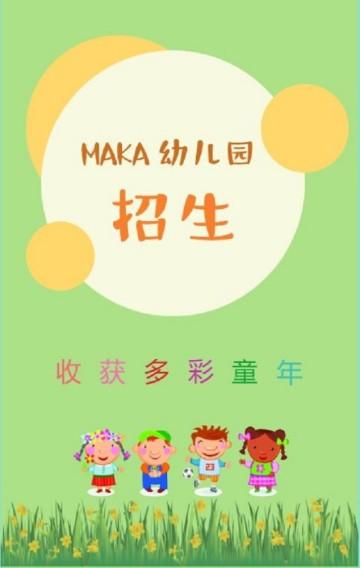 清新卡通幼儿园早教兴趣培训班招生宣传H5