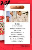 红色简约2021年公司年夜饭预订酒店尾牙宴年夜饭翻页H5