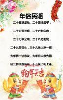 2018春节贺卡