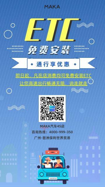 汽车4s店etc免费安装业务推广宣传