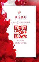 震撼红墨迹效果 企业通用邀请函 商务会议/晚会/新品发布会