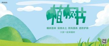 清新创意植树节宣传公众号首图模版