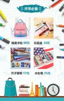 开学季文具促销商家宣传打折活动【适用大屏】
