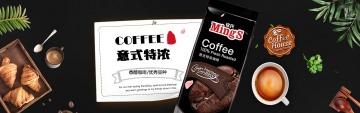 简约清新风格电商咖啡海报banner模板