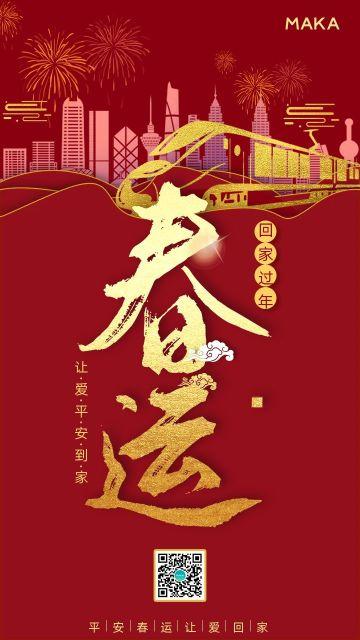 红色中国风大气喜庆春运宣传海报