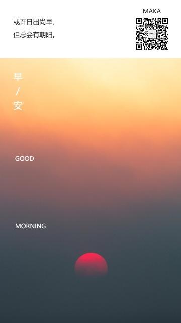 日签早安早晚安心情语录品牌传播日出朝阳