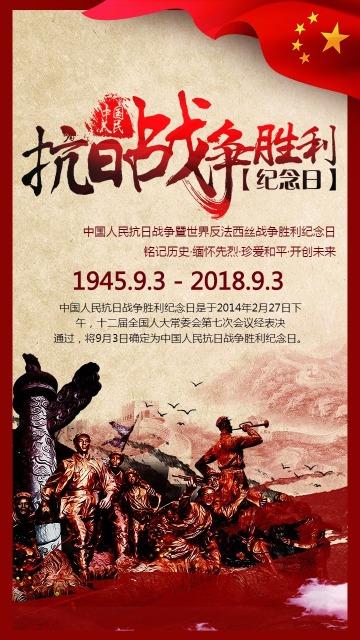 抗战胜利周年纪念日海报公益宣传
