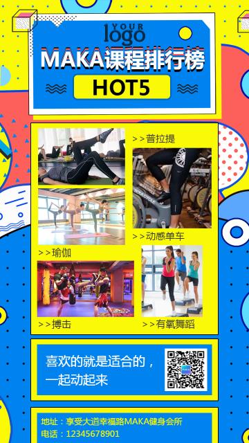 健身会所通用课程排行榜手机海报模板