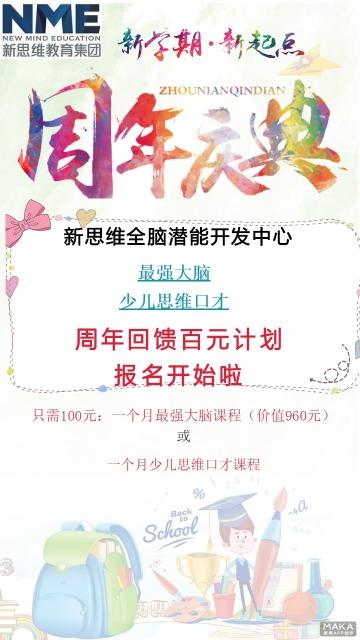教育培训周年庆海报