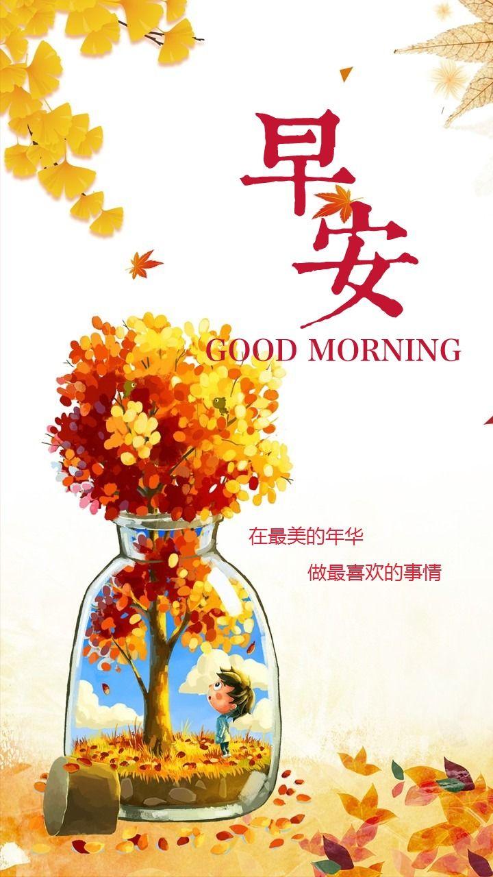 早安心情寄语早安祝福