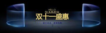 双十一炫酷时尚互联网各行业宣传促销电商banner