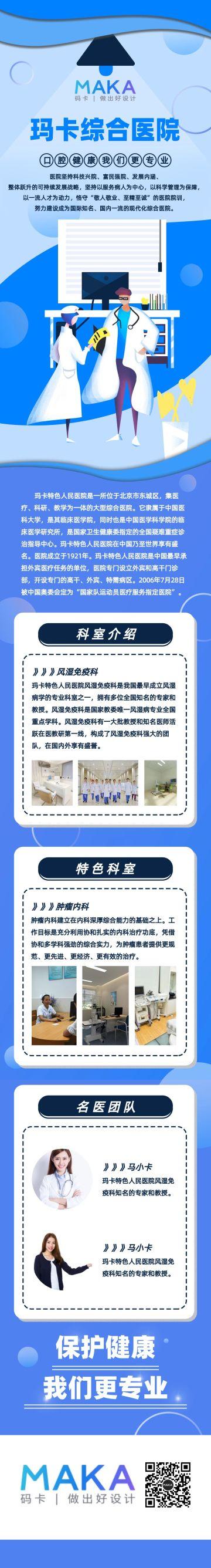 蓝色简约医院项目介绍文章长图