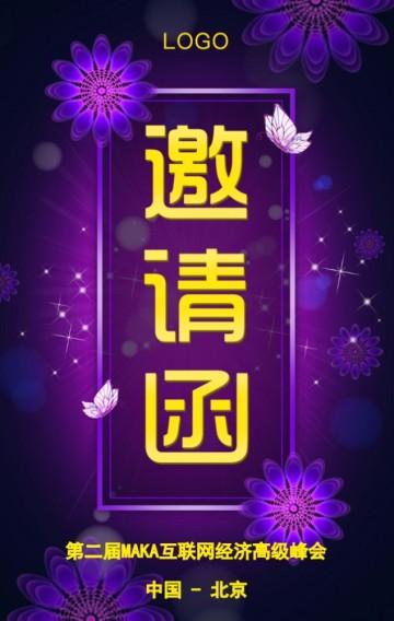 高端典雅紫色时尚邀请函