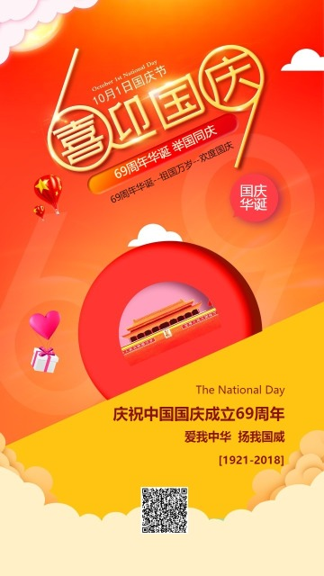 十一国庆69周年国庆节祝福国庆贺卡